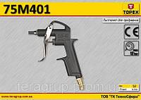 Пистолет продувочный,  TOPEX  75M401