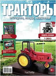 Тракторы №23 Т-28Х3 | Коллекционная модель в масштабе 1:43 | Hachette
