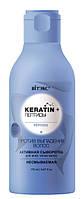 Активная сыворотка Против выпадения волос Несмываемая Keratin+ Пептиды