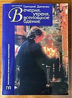 Вечерня, утреня, всенощное бдение. Протоиерей Григорий Дьяченко.