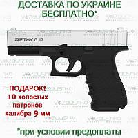 Стартовый пистолет Retay G17 сигнально шумовой Glock 17