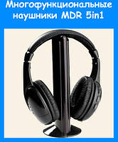 Наушники MDR 5in1, наушники для компьютера/DVD/CD/PSP/iPod/MP3 и аудио/видеотехники