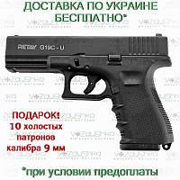 Стартовый пистолет Retay G19C 14 зарядный (Glock 19), фото 1