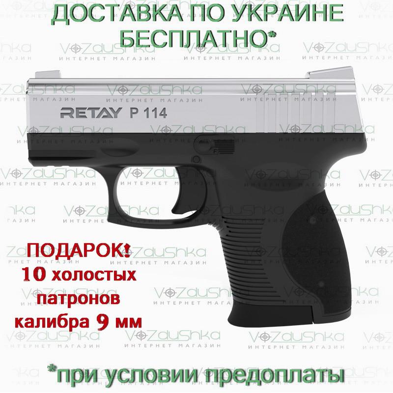 Стартовый пистолет Retay P114 Турция