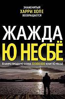 Жажда (нов/оф.)