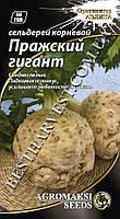Семена сельдерея корневого «Пражский гигант» 0,3 гр