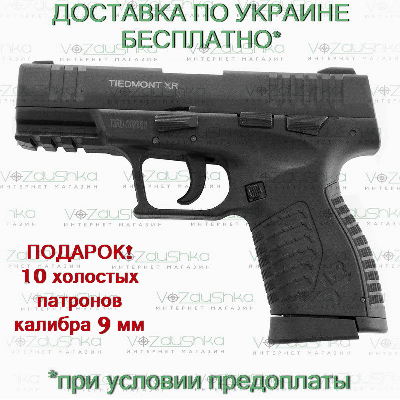 Стартовый пистолет Retay XR 9 мм (пистолет-пугач)