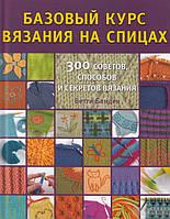 Базовый курс вязания на спицах. 300 советов, способов и секретов вязания. Бетти Банден, фото 1