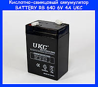 Кислотно-свинцовый аккумулятор BATTERY RB 640 6V 4A UKC