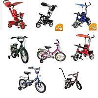 Велосипеды детские 2-х и 3-х колесные