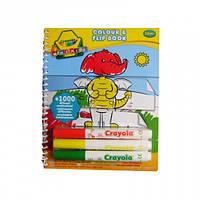 Книга-раскраска с фломастерами Причудливые существа, Crayola (10696)