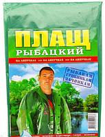 Дождевик полиэтиленовый на липучке Рыбацкий, вес 190г