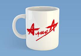 """Чашка """"Аліса"""""""