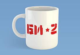 """Чашка """"Бі-2"""""""