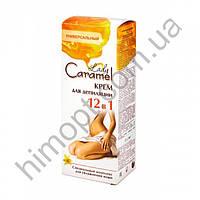 Крем для депиляции 12 в 1 универсальный 200мл Lady Caramel