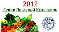 Лунный посевной календарь 2012