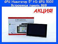 """GPS Навигатор 5"""" HD GPS 5002 Встроенная память 8GB!Акция"""