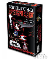 Настільна гра Вампирский Манчкин