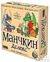 Настільна гра Манчкин Делюкс