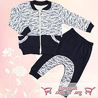 Костюм для малышей кофта и брюки Размеры: 68-74-80 см (5544-4)