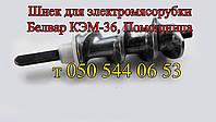 Шнек с втулкой для электромясорубки Белвар КЭМ-36, Помощница