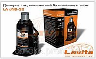 Домкрат гидравлический бутылочного типа Lavita 32 т. (253-403 мм) LA JNS-32