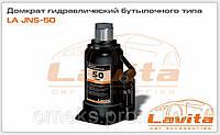 Домкрат гидравлический бутылочного типа Lavita 50 т. (285-465 мм) LA JNS-50