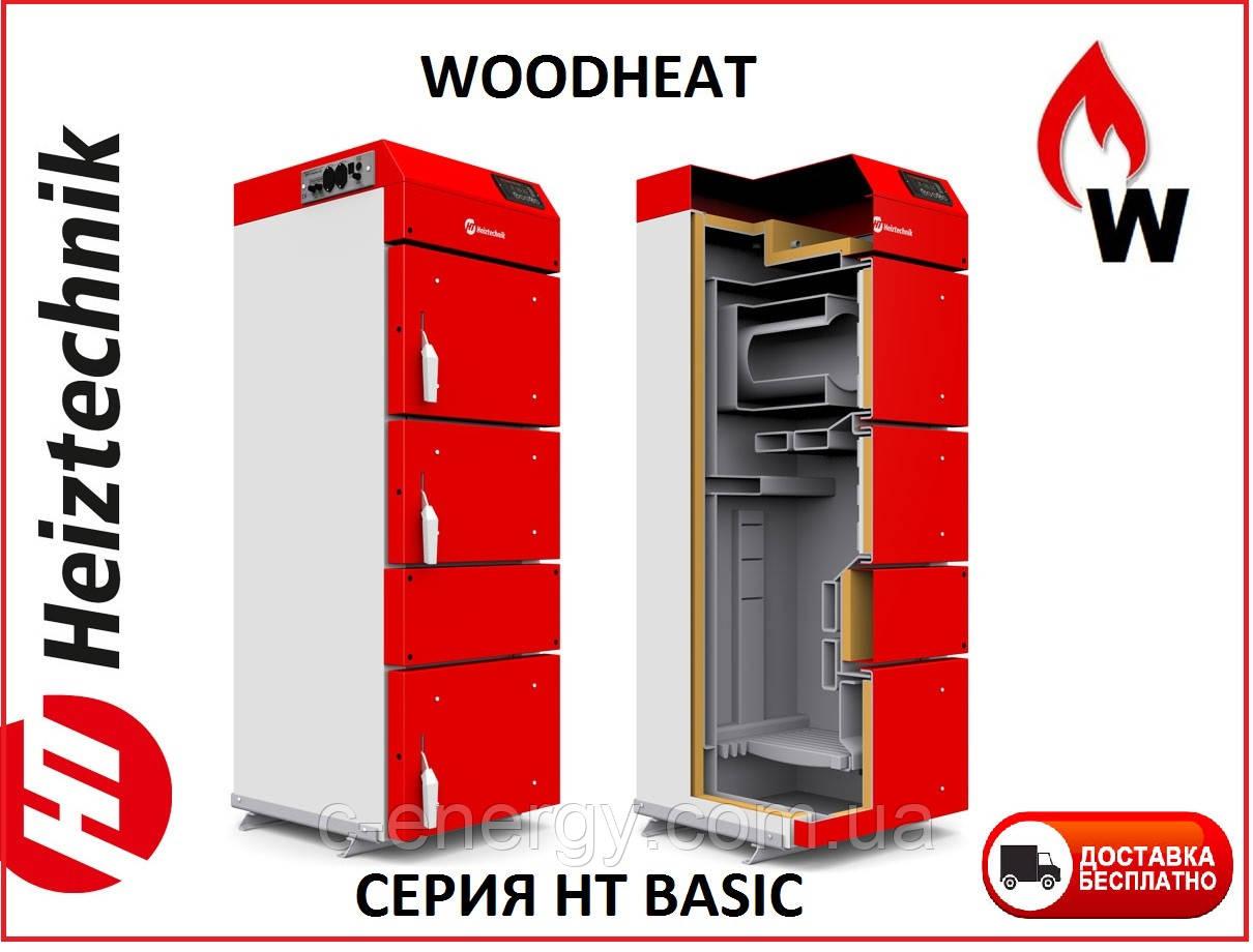 Котел твердотопливный Heiztechnik HT BASIC 35 кВт (Польша) - WOODHEAT в Днепре