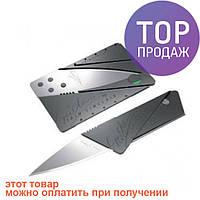 Нож кредитка (Складной нож в бумажнике)/туристический нож