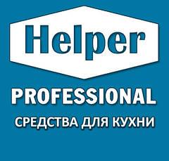 """Засоби для кухні ТМ """" Helper Professional"""