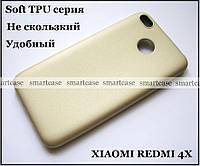 Золотой матовый не скользкий Soft TPU чехол бампер для Xiaomi Redmi 4x
