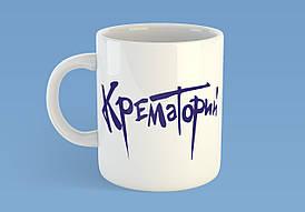 """Чашка """"Крематорій"""""""