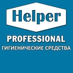 """Гігієнічні засоби ТМ """" Helper Professional"""