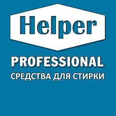 """Засоби для прання ТМ """" Helper Professional"""
