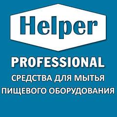 """Засоби для миття харчового обладнання ТМ """" Helper Professional"""