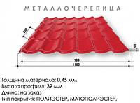 М39-металлочерепица mat 0.43mm RunTech