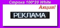 Бег. строка 100*20 White внутренняя,Светодиодная водонепроницаемая бегущая строка 100*20 White!Акция