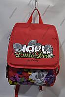 """Школьный рюкзак (46х30 см) """"Ostin"""" купить оптом со склада на 7 км LG-1529"""