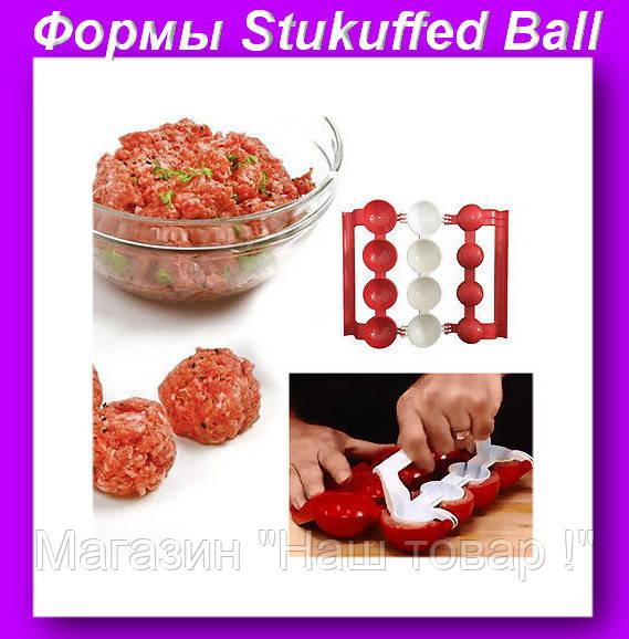 """Форма для готовки фрикаделек, Форма для изготовления шариков из мяса - Магазин """"Наш товар !"""" в Одессе"""