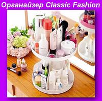 Подставка, органайзер для косметики круглая style classic fashion!Опт