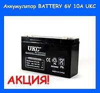 Аккумулятор BATTERY 6V 10A UKC!Акция