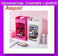 Органайзер для косметики COSMAKE LIPSTICK & NAIL POLISH ORGANIZER!Акция