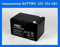 Аккумулятор BATTERY 12V 12A UKC!Опт