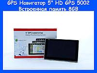 """GPS Навигатор 5"""" HD GPS 5002 Встроенная память 8GB!Опт"""