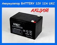 Аккумулятор BATTERY 12V 12A UKC!Акция