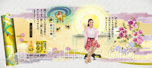 Японские капли для глаз Sante Medical Guard