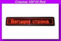 Бег. строка 100*20 Red внутренняя,Бегущая строка красная