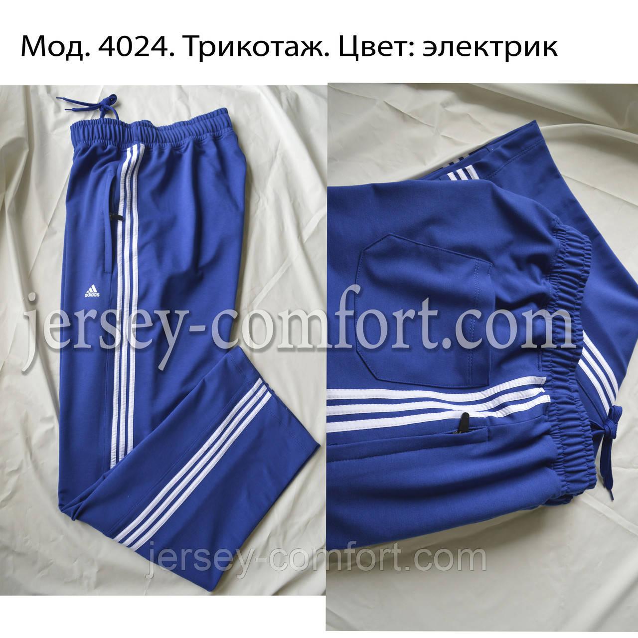 Брюки мужские спортивные. Трикотажные мужские спортивные брюки.Мод. 4024.