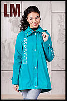 44,46,48,50,52,54 Осенняя женская куртка батал парка весенняя голубая красная беж демисезонная большого размер
