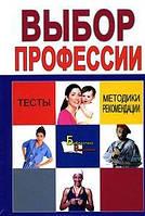 Выбор профессии: методики, тесты, рекомендации. О. В. Козловский
